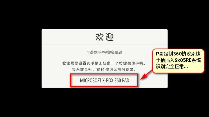 P哥定制手柄 - ES识别.png
