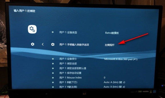 LAKKA 手柄模拟摇杆启动十字键功能4.JPG