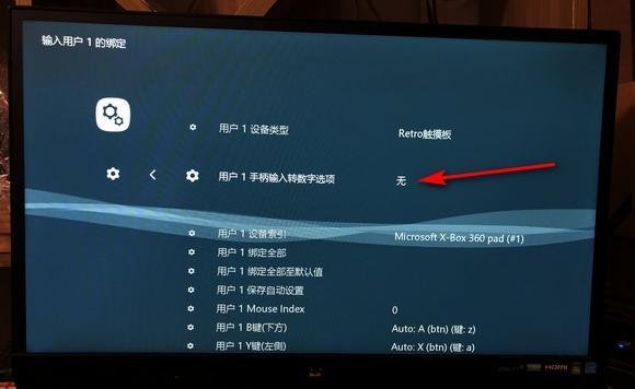 LAKKA 手柄模拟摇杆启动十字键功能3.JPG
