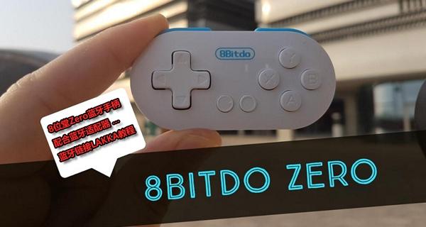 8bitdo ZERO 蓝牙链接LAKKA.jpg