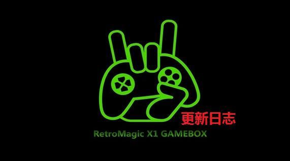 X1更新日志.png